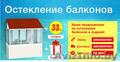 Готовые пластиковые Окна и Двери Пвх распродажа в Минске - Изображение #4, Объявление #1618559