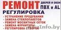 Готовые пластиковые Окна и Двери Пвх распродажа в Минске - Изображение #5, Объявление #1618559