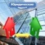 Юридический адрес (Московский, Первомайский, Центральный районы), Объявление #1620006