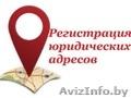 Юридический адрес в оборудованных административных помещениях, Объявление #1620362