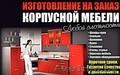 Корпусная мебель под заказ в Минске. Шкафы-купе кухни