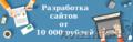ХОСТИНГ САЙТОВ НЕДОРОГО И СТАБИЛЬНО - на www.kidshoster.ru