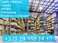 Производственно-складские помещения на базе большой площади.