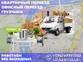 Квартирный и офисный переезд в Минске. Грузчики, Объявление #1623819