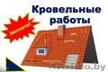 Все виды Кровельных работ под ключ Минск и область