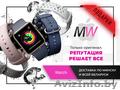 Оригинальные Apple Watch