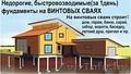 Свайно винтовой Фундамент установим в Узденском районе - Изображение #4, Объявление #1631723