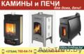 Камины и печи для дома, дачи. Минск., Объявление #1367156