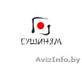 Продается прибыльная доставка суши в минске