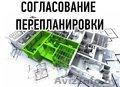 Подготовка и сбор разрешительной документации на перепланировку квартир, Объявление #1634627