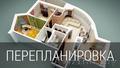 Подготовка разрешительной документации на перепланировку квартир