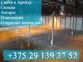 Складские помещения в аренду. Аренда 1, 3 и до 1, 5 евро за метр.