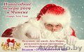 Дед-Мороз и ведущий Минск, Объявление #1634802