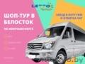 Шоп – тур в Белосток из Минска - Изображение #2, Объявление #1637426