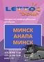 Автобус Минск – Анапа - Минск