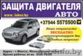 Защита двигателя авто. Высокое качество. Низкие цены., Объявление #1637932