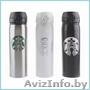 Термос Starbucks 450мл