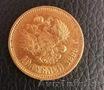 Царский золотой червонец 1899 АГ, Объявление #1640109
