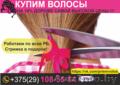 Продать волосы. Минск.