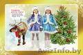 детские карнавальные костюмы - Изображение #8, Объявление #1640010