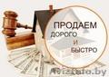 Купим вашу квартиру в Минске и под Минском