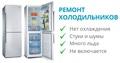 Ремонт холодильников любой сложности в Минске и районе.