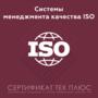 Сертификация СМК СТБ ИСО 9001-2015