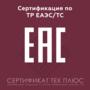 Сертификация по техническим регламентам ТС/ЕАЭС
