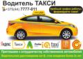 Водитель такси. Работа на личном авто или авто организации.