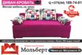 Диван-кровать в Минске недорого. Мягкая мебель от производителя.