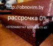 Мебель под заказ в Минске и Республике Беларусь и в рассрочку