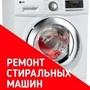 Ремонт стиральных машин c выездом Смиловичи, Объявление #1671114