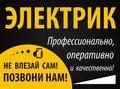 Услуги Электрика монтаж, ремонт эл. Проводки