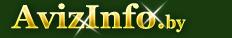 Грузовое такси, грузоперевозки микроавтобусом в Минске, предлагаю, услуги, грузоперевозки в Минске - 1231815, minsk.avizinfo.by